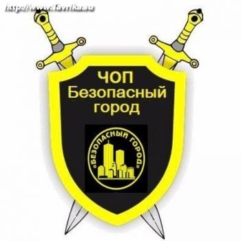 """ЧОП """"Безопасный город"""""""