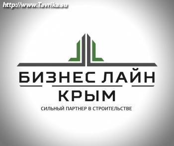 """ООО """"Бизнес Лайн Крым"""""""