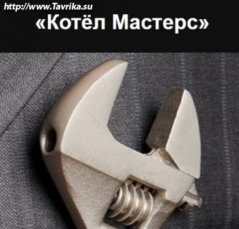 """Компания """"Котёл Мастерс"""""""