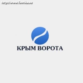 """Компания """"Крым Ворота"""""""
