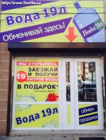 """Магазин """"Магазин Качественной Воды 19л"""""""