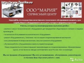 """Сервисный центр ООО """"Мария"""""""