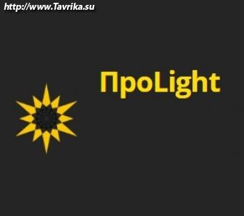 """Компания """"Про Light"""""""