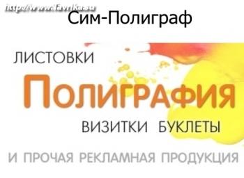 """Компания """"Сим-Полиграф"""""""