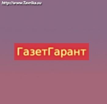 """Компания """"ГазетГарант"""""""