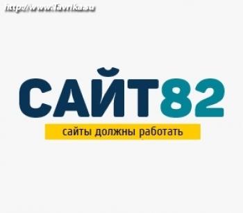 """Веб-студия """"Сайт82"""""""