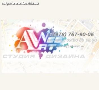 "Web Студия ""Art-Web"""