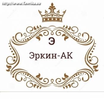"""Швейная фабрика """"Эркин-АК"""""""