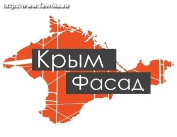 "Фирма ""КрымФасад"""