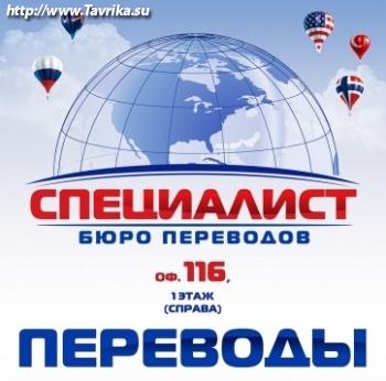 """Бюро переводов """"Специалист"""""""