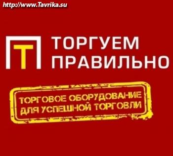 """Торговое оборудование """"Торгуем-правильно"""" (Пушкина, 44)"""