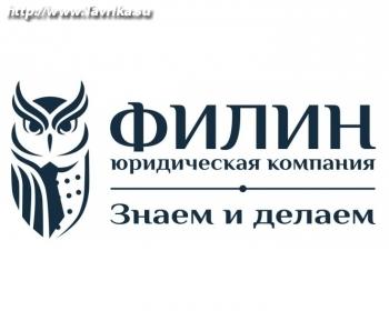 """Юридическая компания """"ФИЛИН"""""""