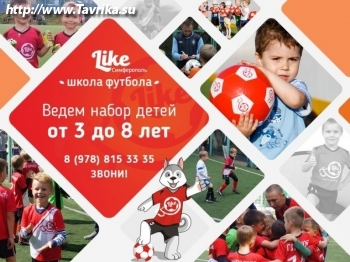 Школа футбола Like (Тамбовская, д.34)
