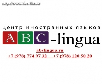 """Центр иностранных языков """"Abc-lingua"""""""