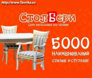 """Магазин столов и стульев """"Столбери Крым"""""""