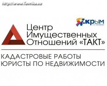 """ООО Центр имущественных отношений """"ТАКТ"""""""
