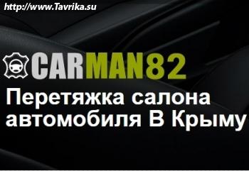 """Автоателье """"Carman"""""""