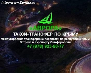 """Такси """"Аврора Крым"""""""