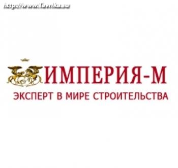 """Строительная компания """"ИМПЕРИЯ-М"""""""