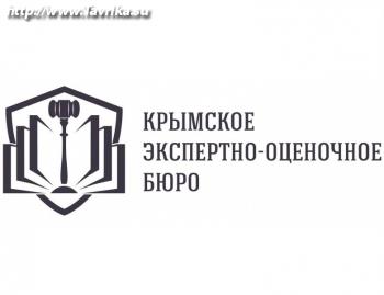 """Компания """"Крымское экспертно-оценочное бюро"""""""