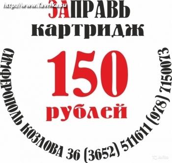 "ООО ""Принт Сервис Крым"""