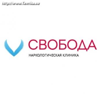 """Наркологический реабилитационный центр """"Свобода"""""""