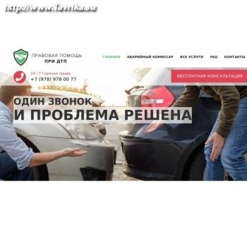 """Служба аварийных комиссаров в Крыму """"Авто Помощь"""""""