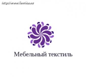 """Компания """"Мебельный текстиль"""""""