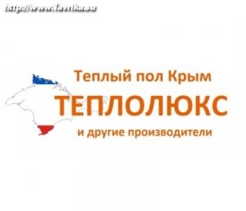 """Компания """"Теплолюкс Симферополь"""""""