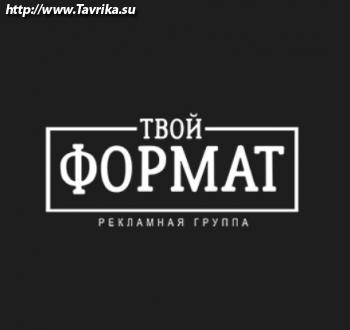 """Рекламное агентство """"Твой Формат"""""""