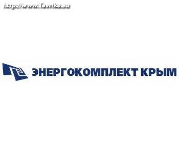 """Кабельно-проводниковая продукция """"Энергокомплект Крым"""""""