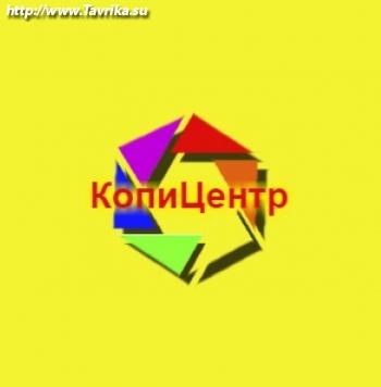КопиЦентр