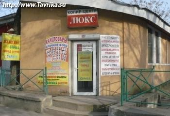 """Копи-центр """"ЛЮКС"""""""