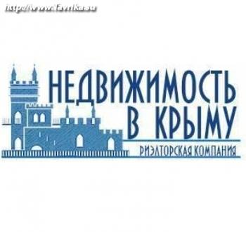 """Риэлторская компания """"Недвижимость в Крыму"""""""