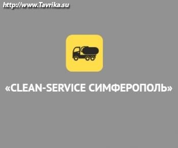 """Компания """"Clean-Service Симферополь"""""""