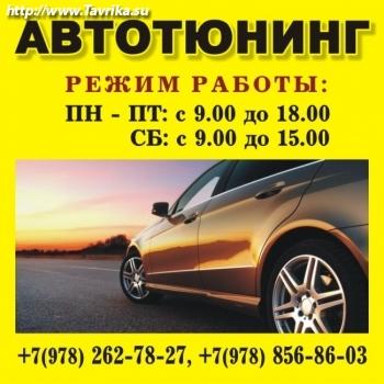 Автотюнинг Симферополь