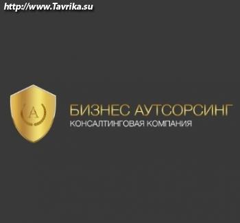 """Юридические и бухгалтерские услуги """"Бизнес Аутсорсинг"""""""