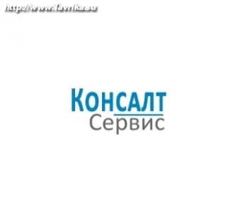 """Юридическая фирма """"Консалтинг Сервис"""""""