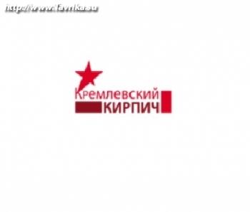 """Завод """"Кремлевский кирпич"""""""