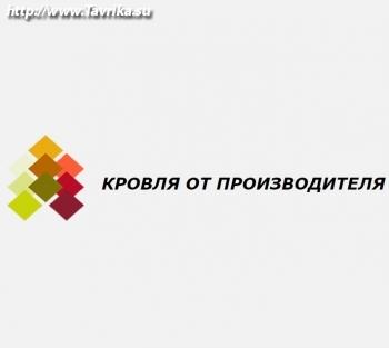 "Компания ""Кровля-Про"""