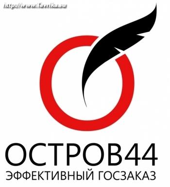 """Специализированная организация """"Остров 44"""""""