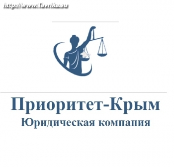 """Юридическая компания """"Приоритет-Крым"""""""