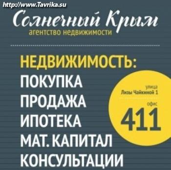 """Агентство недвижимости """"Солнечный Крым"""""""