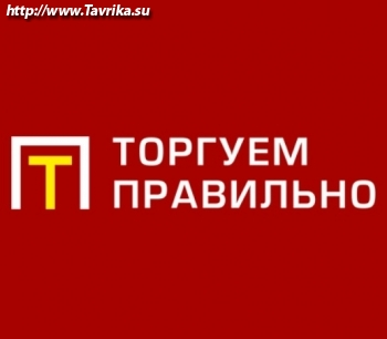 """Компания """"ТОРГУЕМ-ПРАВИЛЬНО.рф"""""""