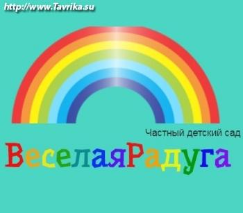 """Частный детский сад """"Веселая радуга"""""""