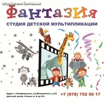 """Игровая комната """"Фантазия"""""""