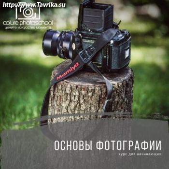 """Фотошкола """"Колюр"""""""