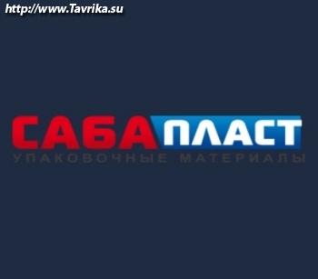 """Производственно-торговая компания ООО """"Саба-Пласт"""""""