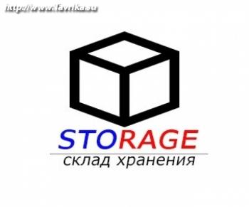 """Склад временного хранения вещей и товаров """"Storage"""""""