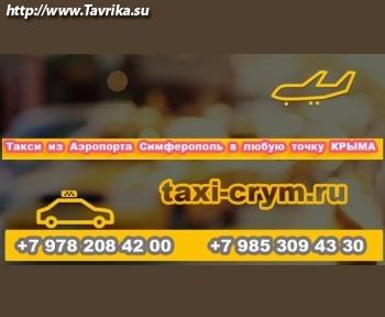 Трансфер Крым (пл.Аэропорта, 1)